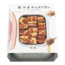 そのままおつまみになる缶詰!それが「缶つま」! 合計¥1900以上送料無料!K&K 缶つま レス...