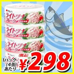 お得な4缶パック 合計¥1900以上送料無料!マルハニチロ ライトツナフレーク まぐろ 4缶パッ...