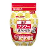日清製粉 小麦粉フラワー 1KG 薄力粉 小麦粉 粉類 乾物 食品 食材 粉もの 保存食 料理