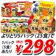 1パックあたり298円(税込) 合計¥1900以上送料無料!袋めん よりど...