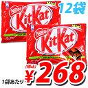 送料無料!ネスレ キットカット ミニ15枚入×12袋【送料無料!】
