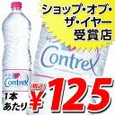 コントレックス(CONTREX)楽天最安値に挑戦!!合計¥1900以上送料無料!コントレックス 1.5リッ...