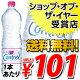 コントレックス(CONTREX)楽天最安値に挑戦!!送料無料!コントレックス...