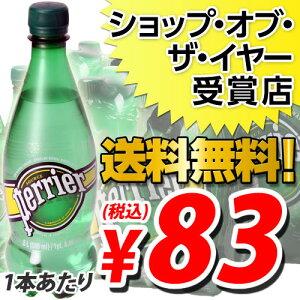 数量限定セールペリエ(Perrier) 水・ミネラルウォーター 1本あたり83円(税込) 送料無料!【在...