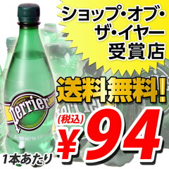 ペリエ(Perrier) 水・ミネラルウォーター 1本あたり94円(税込) 送料無料!ペリエ プレーン 50...