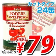 1缶あたり79円(税込) 合計¥1900以上送料無料!輸入品 カットトマト缶 CHOPPED TOMATOES 24缶 ...