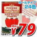 1缶あたり79円(税込) 合計¥1900以上送料無料!輸入品 ホールトマト缶 PEELED TOMATOES 24缶 ...