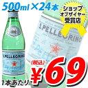 1本あたり69円(税込) 合計¥1900以上送料無料!サンペレグリノ 500mlPET 24本 (炭酸水) 【合計...