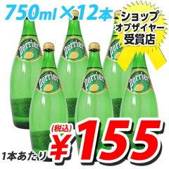 合計¥1900以上送料無料!ペリエ レモン 750mll瓶 12本【合計¥1900以上送料無料!】