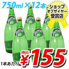 合計¥1900以上送料無料!ペリエ ライム(シトロンヴェール) 750mll瓶 12本【合計¥1900以上送...