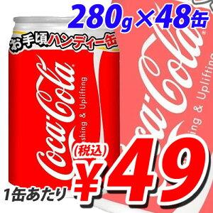 合計¥2900以上送料無料!コカ・コーラ 280ml×48缶【合計¥2900以上送料無料!】