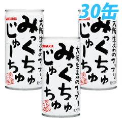 サンガリア みっくちゅじゅーちゅ 190g×30缶【送料無料!】