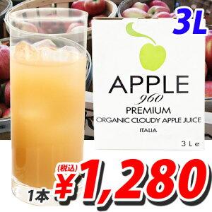 100%オーガニック プレミアムジュース アップル 3L【合計¥2900以上送料無料!】