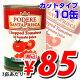 1缶あたり85円(税込) 合計¥4900以上送料無料!輸入品 カットトマト缶 CHO...