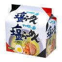 合計¥1900以上送料無料!サッポロ一番塩ラーメン 5食パック【合計¥1900以上送料無料!】