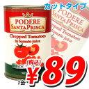 合計¥1900以上送料無料!輸入品 カットトマト缶 CHOPPED TOMATOES 1缶 【合計¥1900以上送料無...