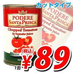 合計¥2900以上送料無料!輸入品 カットトマト缶 CHOPPED TOMATOES 1缶 【合計¥2900以上送料無...