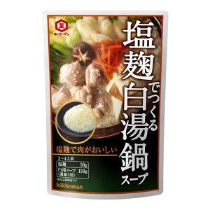 塩麹でお肉が美味しい!コラーゲン4500mgを配合。 合計¥1900以上送料無料!キッコーマン 塩麹...
