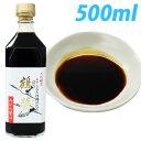【小豆島】樽仕込み ヤマロク醤油 再仕込み醤油 鶴醤 500ml