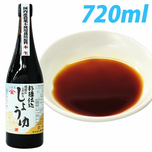 【小豆島】樽仕込み ヤマヒサ 頑固なこだわり醤油 本生 720ml