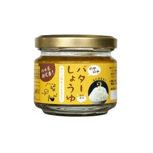 一度食べたらやみつきに!!! エブリシング のせのせバターしょうゆ 100g 【HLS_DU】