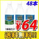 【送料無料】 クラブソーダ(炭酸水) 500ml 48本(24本×2箱)