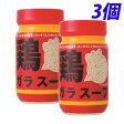 【枚数限定★100円OFFクーポン配布中】日東食品 鶏ガラスープ 120g×3個
