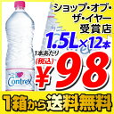 コントレックス(CONTREX)楽天最安値に挑戦!!数量限定!コントレックス 1.5リットル 12本 (1本...