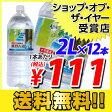 【100円OFFクーポン配布中★】熊野古道水 2L 12本