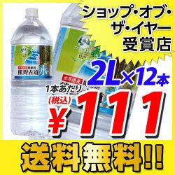 熊野古道の水2リットル12本