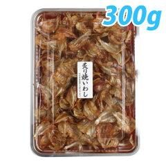 炙り焼き いわし 300g(箱入り)