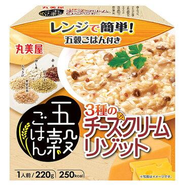 丸美屋 五穀ごはん 3種のチーズクリームリゾット 220g