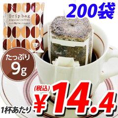 ドリップバッグ部門第2位入賞! 合計¥2900以上送料無料!ドリップバッグ 9g×200袋(個包装)...
