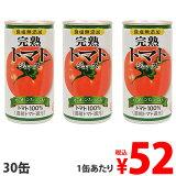 富永貿易 神戸居留地 完熟トマト100%(無塩) 185g×30缶 トマトジュース 缶ジュース 飲料 ドリンク ジュース ソフトドリンク 缶