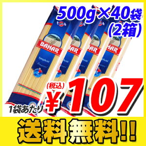 パスタ スパゲッティ 500g 20袋×2箱(40袋) 業務用 パスタ/バハール デュラム小麦…