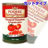 合計¥2900以上!輸入品 カットトマト缶 CHOPPED TOMATOES 1缶 【合計¥2900以上!】