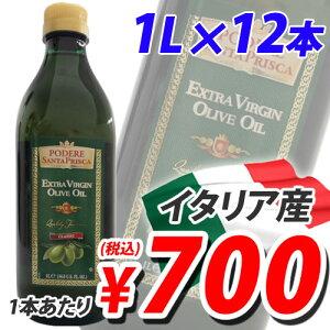 オリーブオイル エキストラバージンオリーブオイル サンタプリスカ 1L×12本