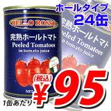輸入品 ホールトマト缶 PEELED TOMATOES 24缶 【HLSDU】