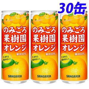 サンガリア のみごろ果樹園オレンジ 240g×30缶 缶ジュース 飲料 ドリンク ソフトドリンク オレンジ オレンジジュース みかんジュース