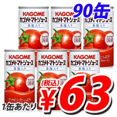 カゴメ トマトジュース 190g×90本【送料無料(一部地域除く)】