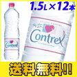 コントレックス 1.5リットル 12本 送料無料