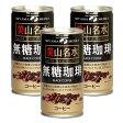 京都美山名水の無糖コーヒー 190ml 30本