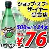 期間限定大特価ペリエ プレーン 500ml ペットボトル 24本 (炭酸水)