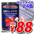 ≪レビュー件数NO.1★≫カットトマト缶 400g 24缶 BELLO ROSSO CHOPPED TOMATOES