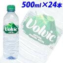 ボルヴィック(volvic/ボルビック) 500ml 24本入※お一人様1箱まで