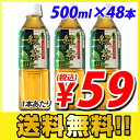 緑茶 幸香園 緑茶 500ml 48本【送料無料(一部地域除...