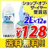 【枚数限定★100円OFFクーポン配布中】鈴鹿の天然水 ミネラルウォーター KILAT AIR キラットアイル 2L×12本