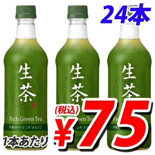 キリン 生茶 525ml×24本