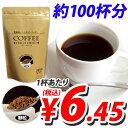 インスタントコーヒー フリーズドライコーヒー 200g 業務用 大容量...