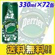 ペリエ(Perrier) 330ml×72缶(72本)(炭酸水)ペリエ 送料無料